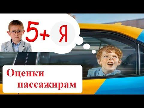 Как проверить свой рейтинг в яндекс такси