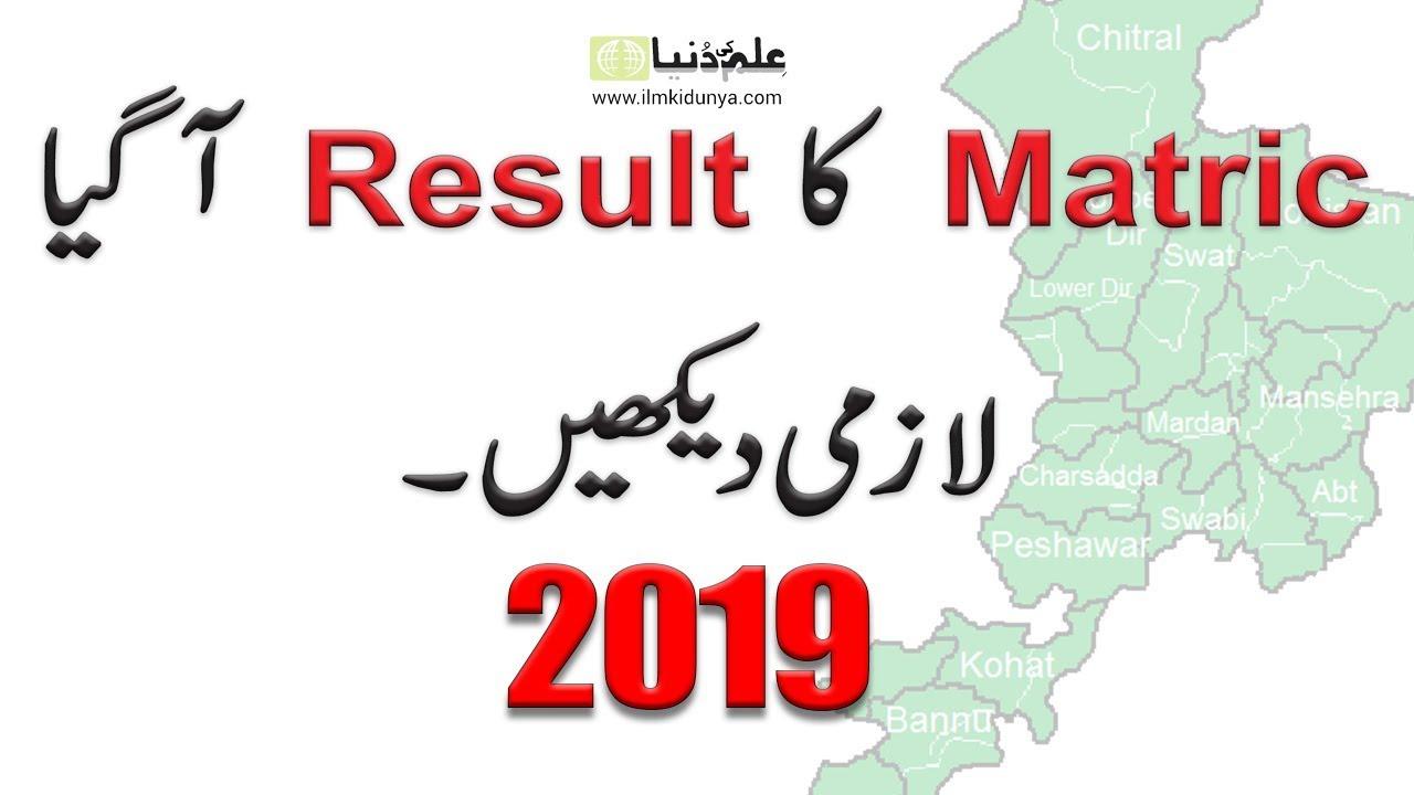 9th Class Result 2019- 10th Class Result 2019 - Matric Result 2019 - Matric  Exam Result 2019