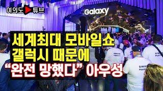 [여의도튜브]  세계최대 모바일쇼 갤럭시 때문에