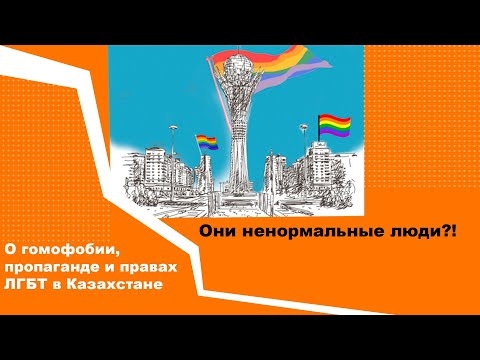 За что борется ЛГБТ-сообщество в Казахстане? И это не гей-парады