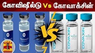 கொரோனா தடுப்பூசி :  கோவிஷீல்டு Vs கோவாக்சின் | Co Vaccine | Covishield