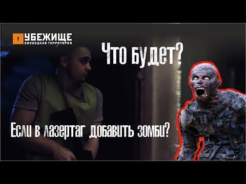 Как не быть съеденым зомби, играя в лазертаг в Чебоксарах.