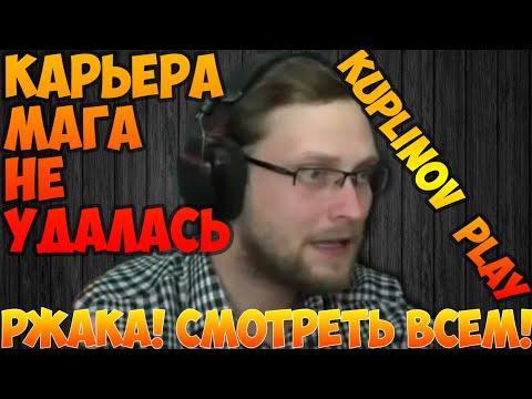 Kuplinov ! КАРЬЕРА МАГА НЕ УДАЛАСЬ)))