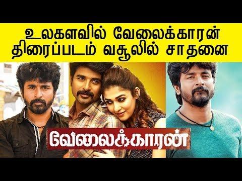 Velaikaran 14 days worldwide Box office collection report | Velaikaran full movie report