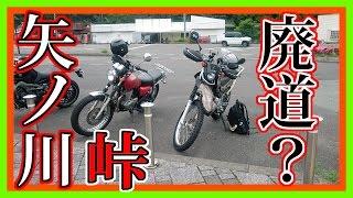 SEROW250&CB400SS  『廃道? 矢ノ川峠』