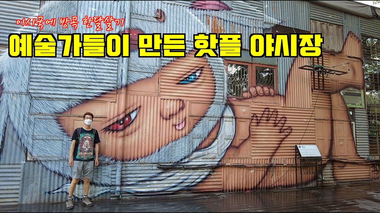 이시국에 방콕한달살기 -9부- 예술가들이 만든 야시장