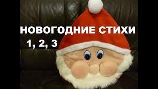 Новогодние стихи 1,2,3 на английском языке.