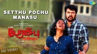 Setthu Pochu Manasu  Video Song  Peranbu  Mammootty  Yuvan  Madhu Iyer  Ram  Anjali  Sadhana