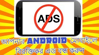 ►How to block Ads on Android {Bangla} | How to stop Ads on Android | Ads blocker 2017