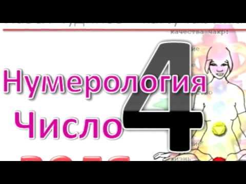 нумерология число четыре 4. Характеристика числа полученного суммированием даты рождения.  характер