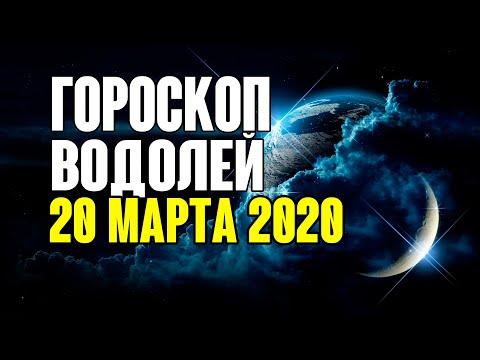 Гороскоп на сегодня и завтра 20 марта Водолей 2020 год | 20.03.2020