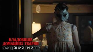 Кладовище домашніх тварин. Офіційний трейлер 2 (український)