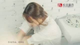 我的唇吻不到我愛的人 Wo De Chun Wen Bu Dao Wo Ai De Ren_王奕心  Wang Yi Xin