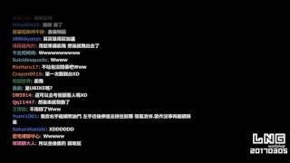 LNG精華2017/03/05 LNG情侶爆料大會