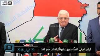مصر العربية   الرئيس العراقي: التقشّف ضروري لمواجهة آثار انخفاض أسعار النفط