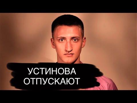 Устинова отпустили под подписку. Путин испугался