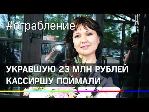 Укравшую 23 млн рублей кассиршу поймали