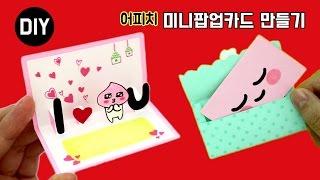 어피치 미니팝업카드 만들기[DIY POP UP card…