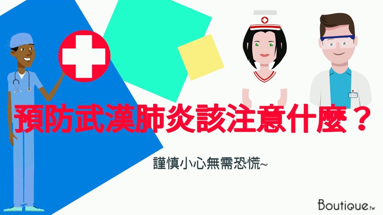 預防武漢肺炎該注意什麼?
