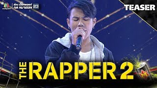 NEXT WEEK | 25 ก.พ. 62 | Audition | THE RAPPER 2