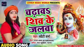Sweety Sharma का New भोजपुरी Song Chadava Shiv Ke Jalwa New Bhojpuri Kanwar Songs 2018