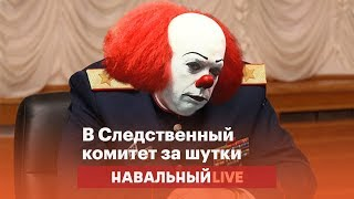 Download В Следственный комитет за шутки Mp3 and Videos