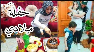 فاجأني بحفلة يوم ميلادي ببيت مش بيتنا !! ما توقعت يعمل هيك🥺☁️