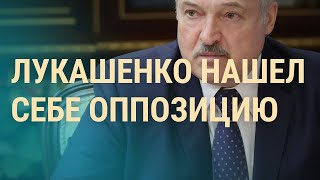 Кто хочет заменить оппозицию Беларуси   ВЕЧЕР   11.11.20