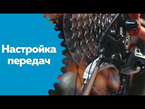 Как настроить передачи на велосипеде