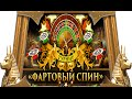Казино Фараон или как зарабатывать в интернете!!!faraon.