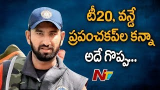 Winning ICC Test Championship bigger achievement than claiming ODI or T20 World Cup : Pujara | NTV
