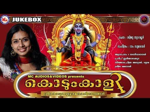 കൊടുങ്ങല്ലൂരമ്മയുടെ സൂപ്പര്ഹിറ്റ് ഭക്തിഗാനങ്ങള്   Kodumkali   Hindu Devotional Songs Malayalam