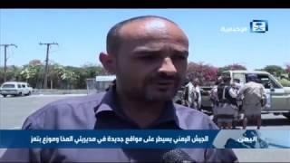 الجيش اليمني يسيطر على مناطق واسعة في مديرية موزع بتعز