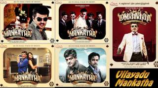 VILAYADU MANKATHA full HD HQ VILAYAADU VILAIYAADU Song Exclusive Ultra Official 2011 - MANKATHA