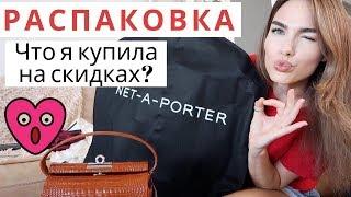 РОЗПАКУВАННЯ З ПРИМІРКОЮ   ПОКУПКИ НА РОЗПРОДАЖІ ? Net-a-porter haul , massimo dutti шопінг влог