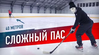 Как отдать сложную передачу \\ Приём и передача шайбы в хоккее.