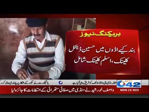 Punjab Healthcare Commission Action | City 42 thumbnail