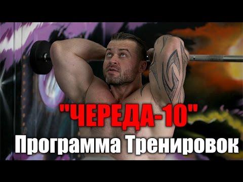 ЧЕРЕДА-10- Программа Тренировок Для Роста Мышц