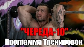 """""""ЧЕРЕДА-10""""- Программа Тренировок Для Роста Мышц"""