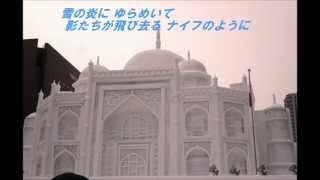 虹と雪のバラード(トワ・エ・モア) 作詞:河邨文一郎 作曲:村井邦彦.