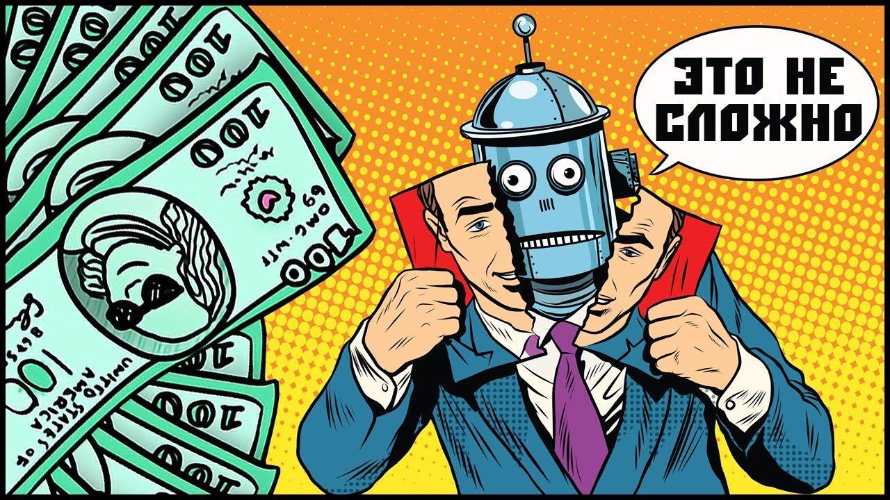 Палю Схему Заработка! | Заработок Долларов Автоматом