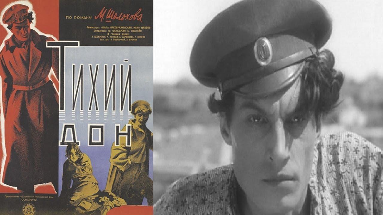 Тихий дон 1930 (Шолохов) фильм тихий дон смотреть онлайн ...