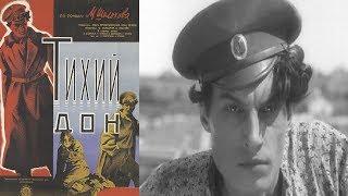 Тихий дон 1930 (Шолохов) фильм тихий дон смотреть онлайн