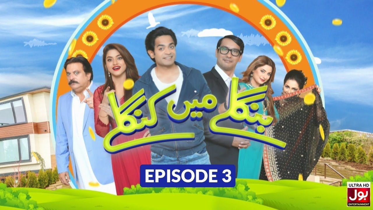 Banglay Main Kanglay Episode 3 BOL Entertainment 23 Dec