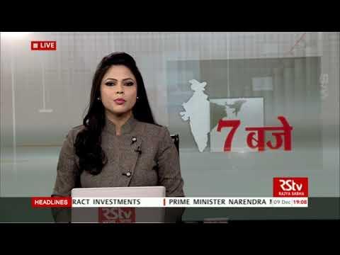 Hindi News Bulletin | हिंदी समाचार बुलेटिन – Dec 09, 2017 (7 pm)