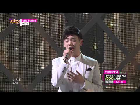 Eric Nam - I'm OK, 에릭남 - 괜찮아 괜찮아, Music Core 201503014
