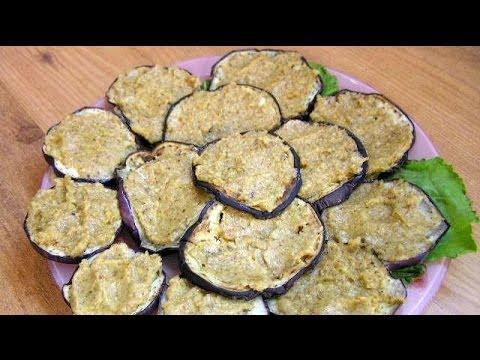 Баклажаны с грецкими орехами - видео рецепт
