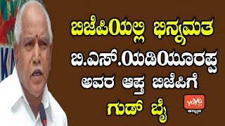ಬಿಜೆಪಿಯಲ್ಲಿ ಭಿನ್ನಮತ ಬಿ.ಎಸ್.ಯಡಿಯೂರಪ್ಪ ಅವರ ಆಪ್ತ ಬಿಜೆಪಿಗೆ ಗುಡ್ ಬೈ   Karnataka Bjp   YOYO Kannada News