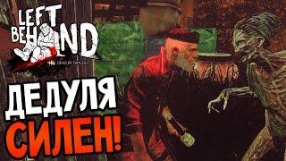 Dead by Daylight - ДЕДУЛЯ СИЛЕН!