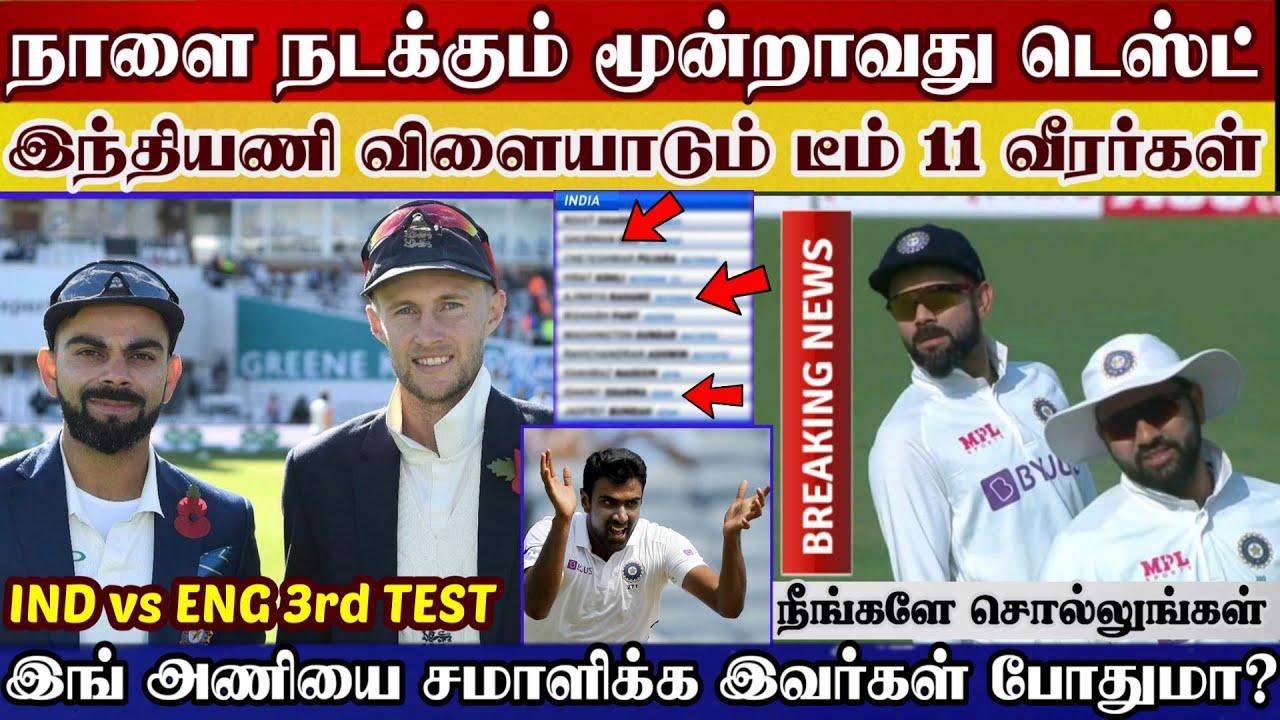நாளை இந்தியா விளையாட போகும் டீம் 11 | இந்த மாற்றம் போது நீங்களே பாருங்க | Ind vs Eng | Pink Ball